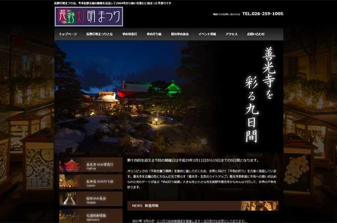 冬の善光寺を五輪の色がライトアップ「第十四回長野灯明まつり」