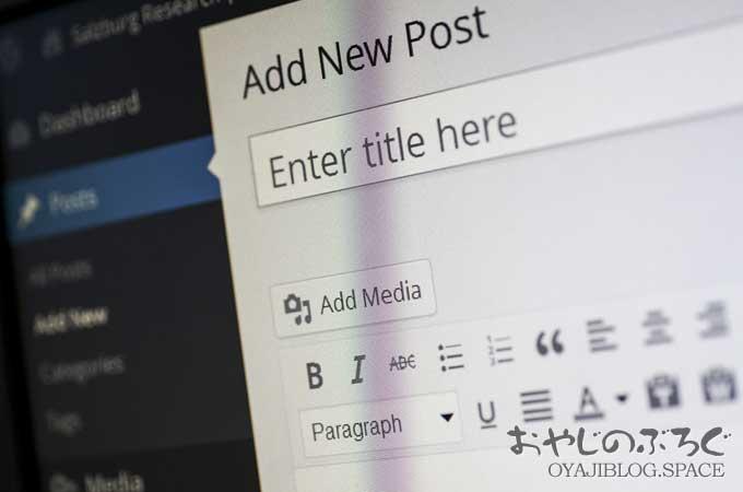ブログを改竄されちゃいますよ!WordPressのお話ですが