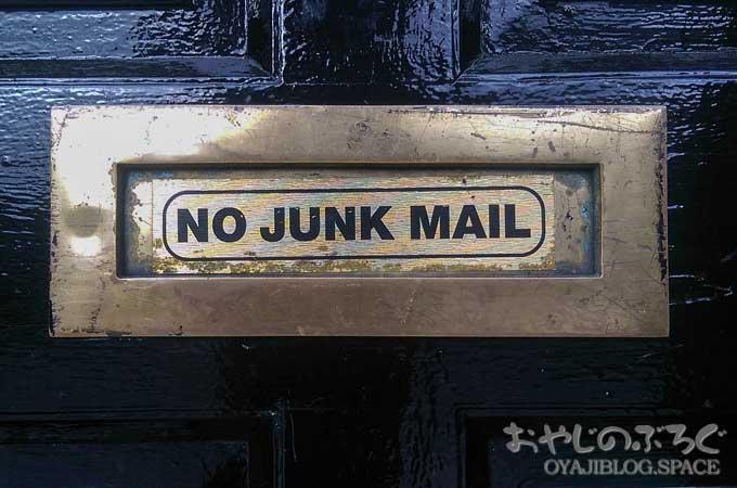 スパムとかジャンクとかバルクとかってどれも迷惑なメールってヤツです