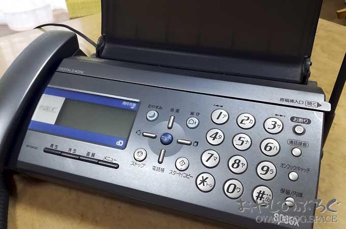 いい加減ファックス付電話機じゃなくても良くない?という事で。