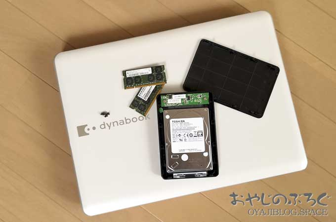 壊れたノートパソコンを廃棄処分する前に使えるモノは外してみる