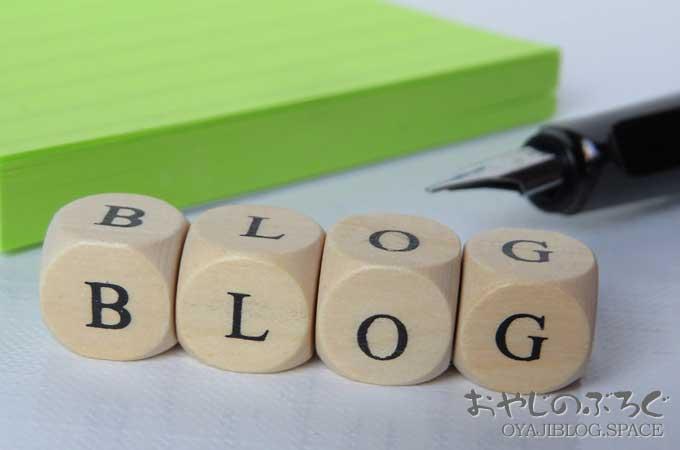無料のブログとワードプレスでは同じブログでも大きく違うって?