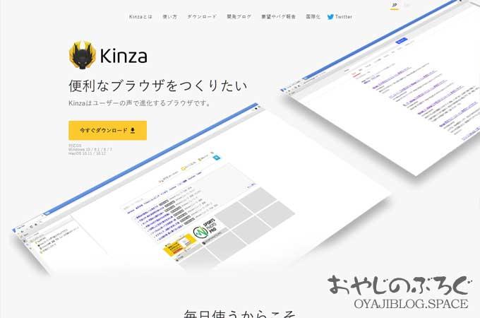 Firefox 58(64 bit)激重で「Kinza」ブラウザへ乗換!