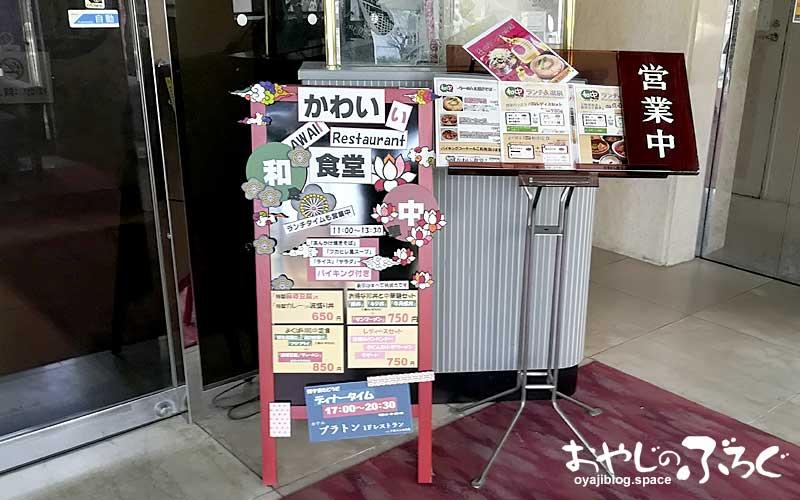 千曲市上山田温泉で食べた坦々麺が美味しかったのでご報告までに