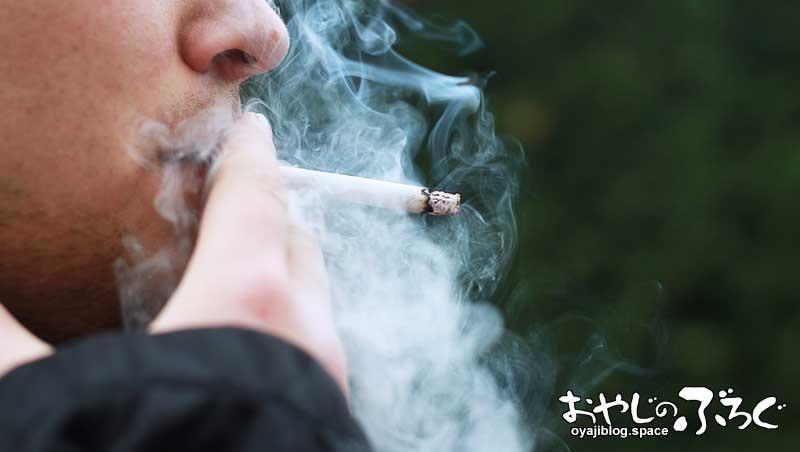 たばこを止めて10年経ったけど何が変わったのでしょうかねぇ?