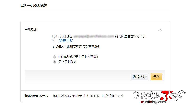 お支払い番号のお知らせの内容が消えてるメールがアマゾンから来た