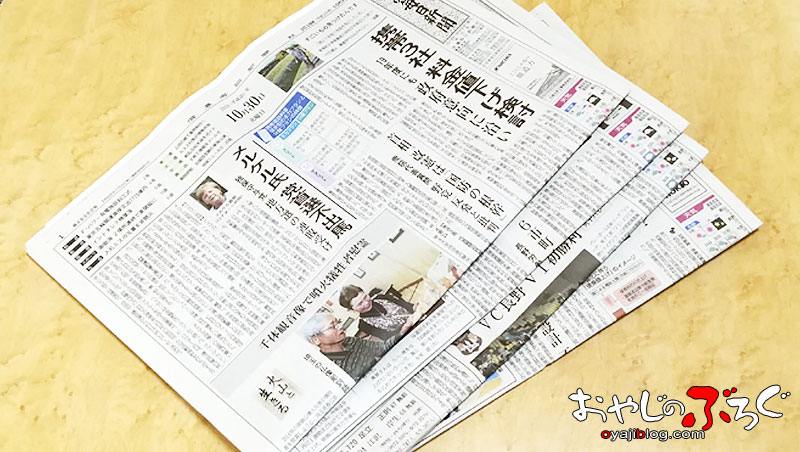 30年以上購読した信濃毎日新聞を止める理由は?誰も読まないから