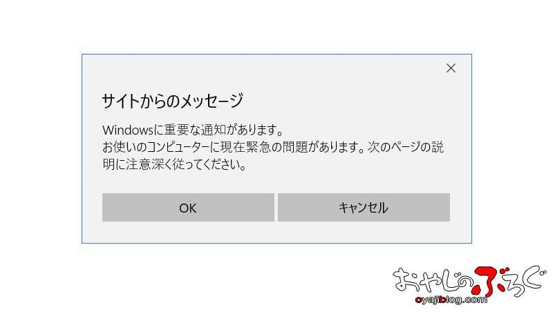サイトからのメッセージ「Windowsに重要な通知があります。」