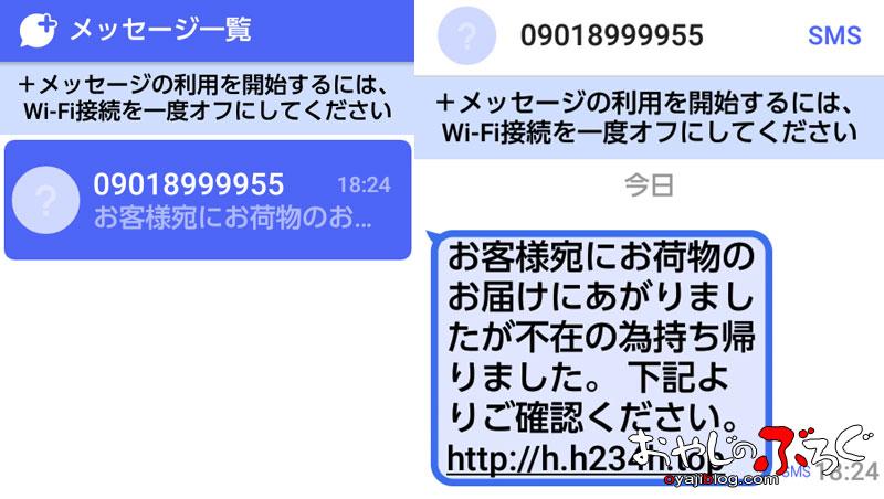不在? 090-1899-9955 からのお荷物お預かり SMS メッセージ。