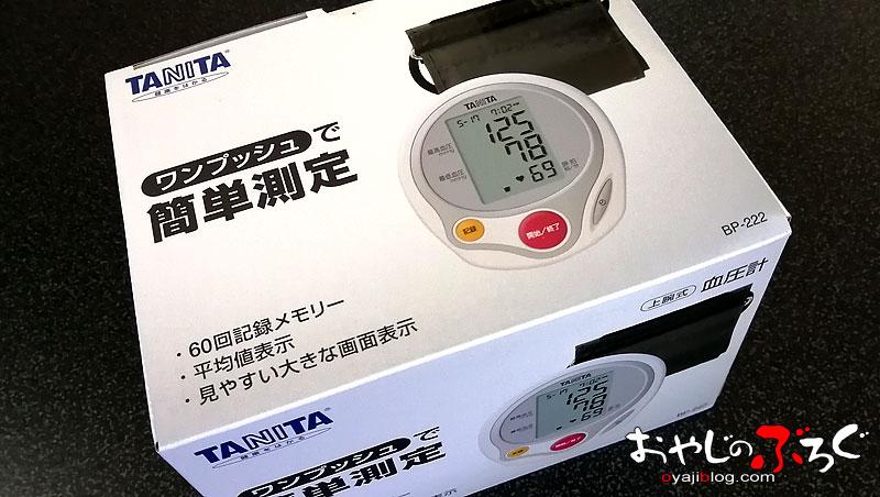タニタの上腕式血圧計 BP-222