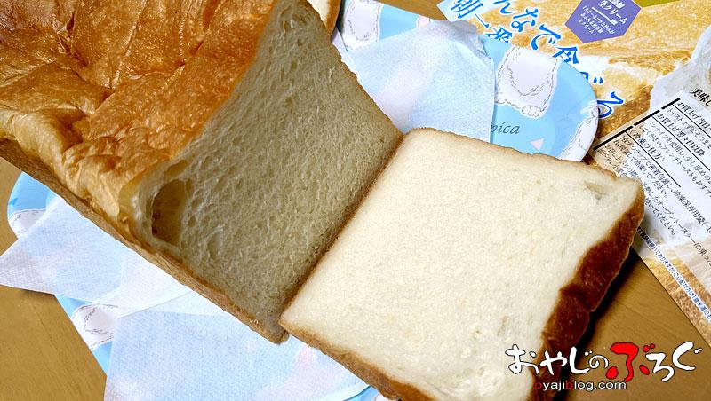 高級食パン「並んで歯磨き」