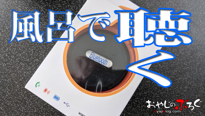 防水機能付き Bluetooth スピーカー