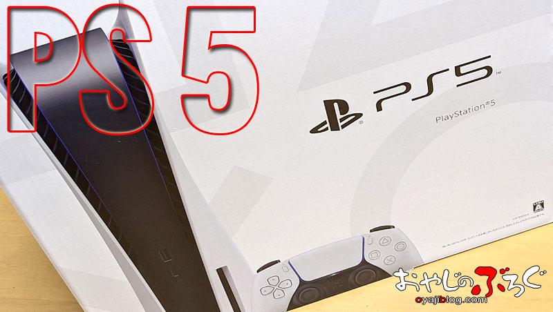 この時期に PlayStation 5 が抽選で当たった!
